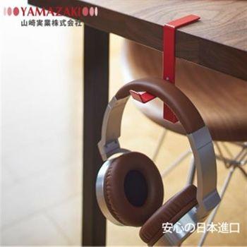 【YAMAZAKI】BEAUTES耳機包包掛架(紅)