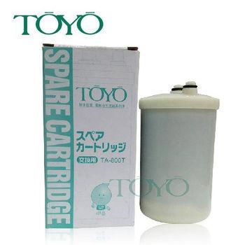 《TOYO》電解水機專用TOYO濾心(TA-800T/TA800T濾芯)原廠公司貨