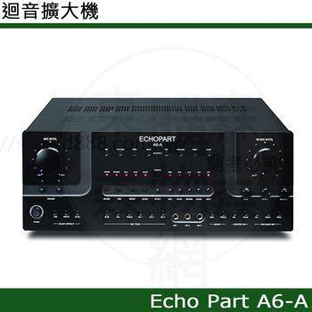 【Echo Part】專業級KTV歌唱迴音擴大機(A6 A)