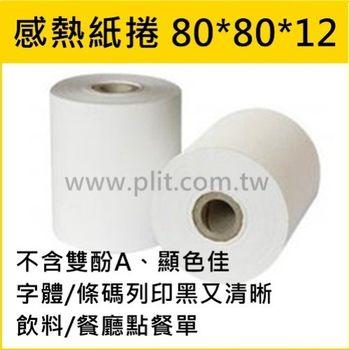 POS機 感熱紙 80mm x 80M x 12mm (120入/4箱)
