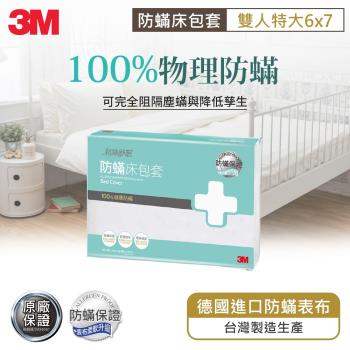 【3M】淨呼吸防蹣床包套-雙人特大(6x7)