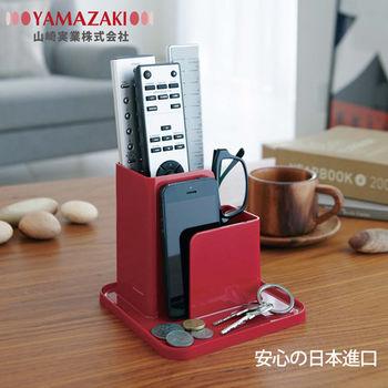 【YAMAZAKI】SMART-小物收納座(紅)
