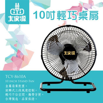 【大家源】10吋輕巧桌扇/電風扇TCY-8610A