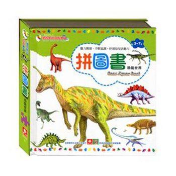 【幼福】幼福拼圖書系列-恐龍世界