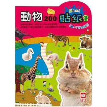 【幼福】動物200mini貼紙書
