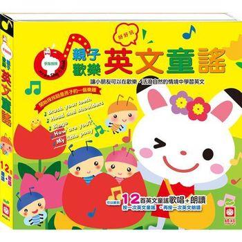 【幼福】手指按按英文童謠Sing  Read-親子歡樂英文童謠