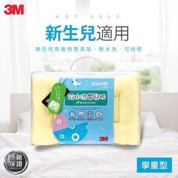 【3M】新絲舒眠可水洗嬰兒枕心(黃色)
