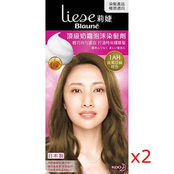 莉婕頂級奶霜泡沫染髮劑  1AH戚風亞麻棕色(2入)