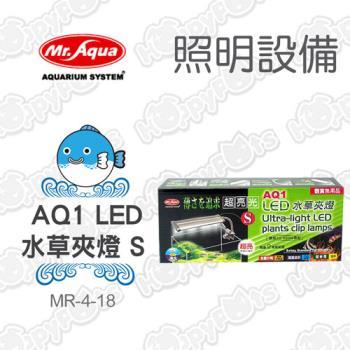 【MR.AQUA】AQ1 超亮LED水草夾燈-S (MR-4-18)
