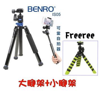 Benro 百諾 IS05三腳架+Freeree變形小腳架商品組合 ~公司貨