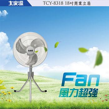 【大家源】18吋工業立扇(三腳)/電風扇TCY-8318