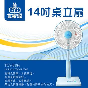 【大家源】14吋桌立扇/電風扇TCY-8184