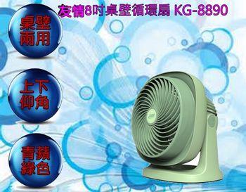 【友情】8吋渦漩式對流循環集風扇 KG-8890