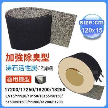 加強除臭型沸石活性炭CZ濾網 適用多款honeywell空氣清凈機(10入裝)