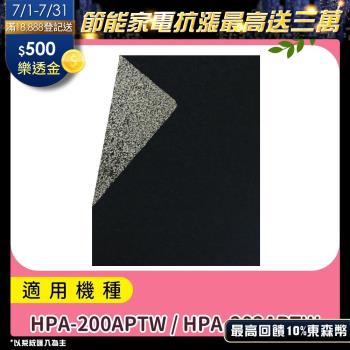加強除臭型沸石活性炭CZ濾網 適用honeywell空氣清凈機HPA-200APTW (10入裝)