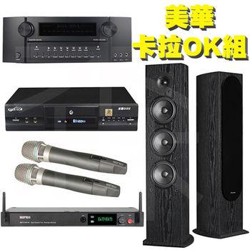 【美華】卡拉OK 電腦伴唱機組(K-889+BA-1043+SP-FS52+ ACT-2412)