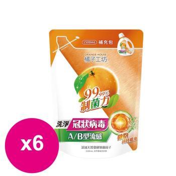 橘子工坊天然濃縮制菌(黃)洗衣精補充包1500ml+200ml*6入