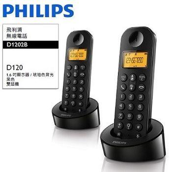 PHILIPS 飛利浦數位無線子母電話 D1202B