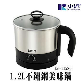 [KOZAWA 小澤家電] 1.2L不鏽鋼美味鍋 KW-112SG