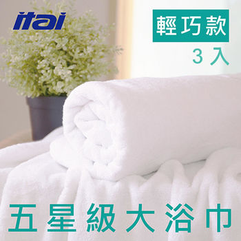 【ITAI】 五星級飯店大浴巾 - 輕巧款450G三入組