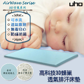 【久澤木柞】嬰兒專用高科技3D蜂巢透氣排汗床墊(120公分)