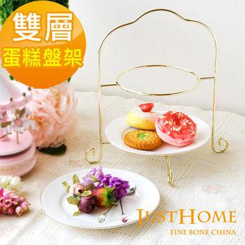 【Just Home】圓滿高級骨瓷獨享點心蛋糕盤附架