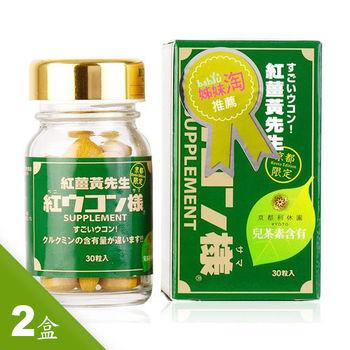 日本紅薑黃先生京都限定加碼(100粒x2+30粒x2)