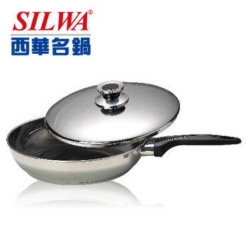 《西華Silwa》30cm不鏽鋼平底鍋