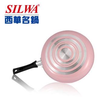 《西華Silwa》28cm炫麗不沾平底鍋