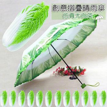 【JAR嚴選】3D創意仿真蔬菜傘 摺疊傘 晴雨傘