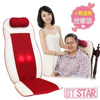 【GTSTAR】孝親爸爸行動按摩椅墊-溫暖紅(背部加強版)