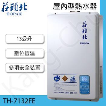 莊頭北 TH-7132FE(LPG/FE式) 13公升數位恆溫強制排氣熱水器-液化瓦斯