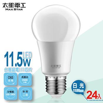 【太星電工】LED燈泡E27/11.5W/白光(24入) A6115W*24