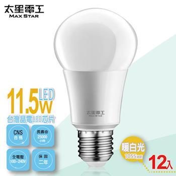 【太星電工】LED燈泡E27/11.5W/暖白光(12入) A6115L*12