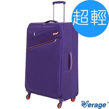 Verage ~維麗杰 28吋首創極致超輕量旅行箱 (紫)