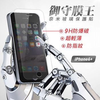 御守膜王 iPhone 6plus日本原廠次世代硬度9H奈米鋼化玻璃保護貼(2.5D弧邊版)
