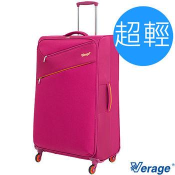 Verage ~維麗杰 28吋首創極致超輕量旅行箱 (玫紅)