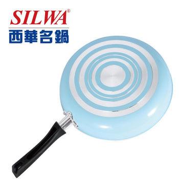 《西華Silwa》30cm炫麗不沾平底鍋
