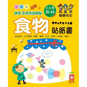 【幼福】神奇3原色透明貼_食物貼紙書