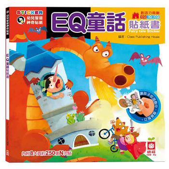 【幼福】EQ童話貼紙書