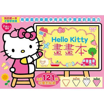 【幼福】Hello Kitty畫畫本(加贈2頁三麗鷗家族貼紙)