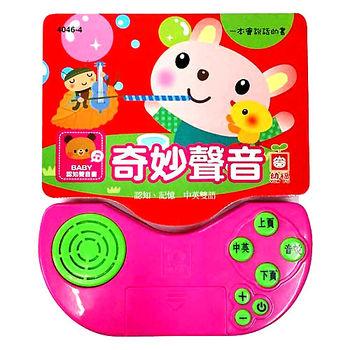 【幼福】Baby認知聲音書-奇妙聲音
