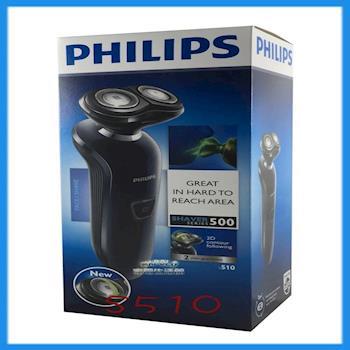 【飛利浦】銳鋒系列兩刀頭全水洗電鬍刀 S510