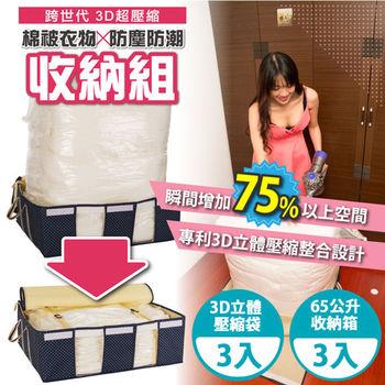 【FL生活+】跨世代3D壓縮袋棉被衣物防塵防潮收納箱6件組(FL-018)收納神器~棉被~衣物~娃娃~雜物~省4倍以上空間