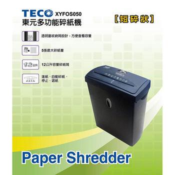 【TECO東元】多功能碎紙機 XYFOS050