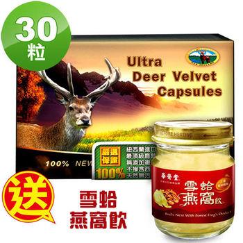 【瓦特爾】紐西蘭鹿茸30粒/盒_加贈:華齊堂雪蛤燕窩飲75ml*2瓶