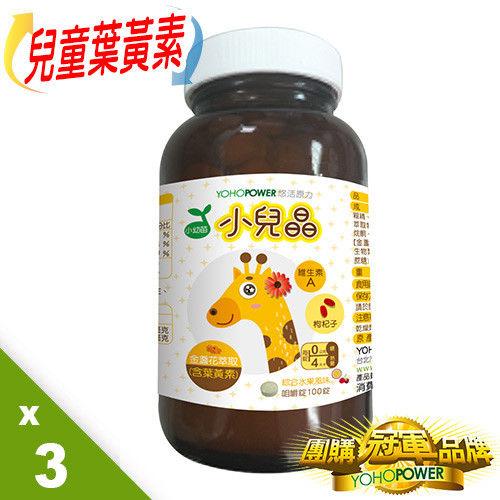 【悠活原力】兒童葉黃素 小兒晶-綜合水果風味X3瓶 (100錠/瓶)