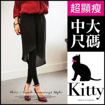 【專櫃品質Kitty大美人】顯瘦必敗中大尺碼浪漫雪紡交叉花苞內搭褲