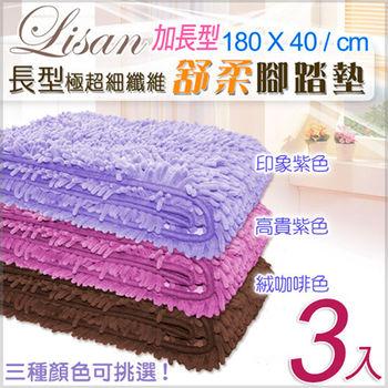 LISAN加長型極超細纖維舒柔腳踏墊-(3色)180X40 cm -3入