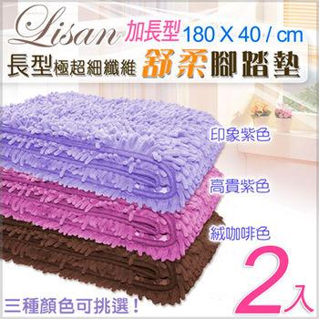 LISAN加長型極超細纖維舒柔腳踏墊-(3色)180X40 cm -2入